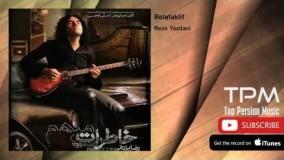 Reza Yazdani - Belataklif (رضا یزدانی - بلاتکلیف)