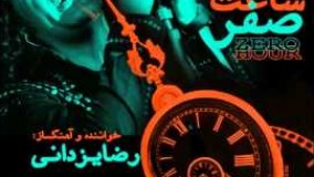 Saate Sefr  Reza Yazdani          رضایزدانی     ساعت صفر