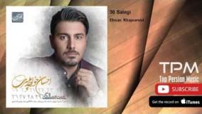 Ehsan Khajeamiri - 30 Salegi (احسان خواجه امیری - سی سالگی)