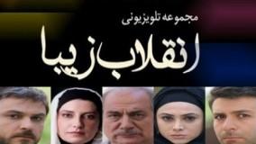 سریال انقلاب زیبا قسمت نهم - serial Enghelab Ziba part 9