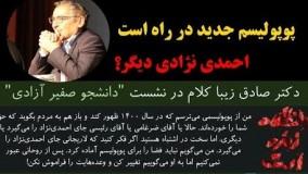 ویدیو /صادق زیباکلام: احمدی نژادی دیگر در راه است