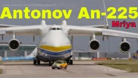 ویدیو بلند شدن هواپیما Antonov 225 take-off