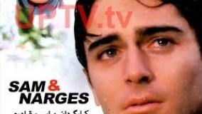 دانلود فیلم کامل سام و نرگس دهه هفتاد