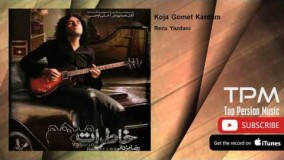 Reza Yazdani - Koja Gomet Kardam (رضا یزدانی - کجا گمت کردم)