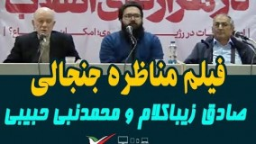 دانلود مناظره جنجالی صادق زیباکلام و محمدنبی حبیبی