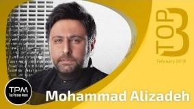 سه آهنگ برتر محمد علیزاده - شماره 3