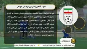 اسامی بازیکنان دعوت شده به تیم ملی فوتبال ایران