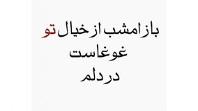 علیرضا قربانی  - غوغا و اشتیاق / باز امشب از خیال تو غوغاست در دلم...