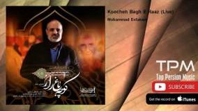 محمد اصفهانی - کوچه باغ راز - اجرای زنده