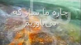 محمد اصفهانی ـ  ای همه هستی ز تو پیدا شده