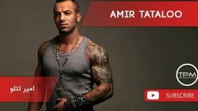 امیر تتلو ـ 10 تا از بهترین آهنگ ها