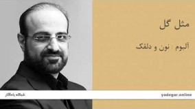 مثل گل - آلبوم نون و دلقک - محمد اصفهانی