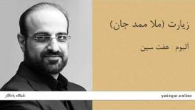 زیارت (ملا ممد جان) ـ آلبوم هفت سین ـ محمد اصفهانی