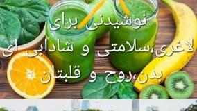 نوشیدنی برای لاغری،سلامتی و شادابی ای بدن،روح و قلبتان-healthy smoothie