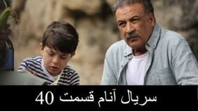 دانلود سریال آنام قسمت چهلم 40