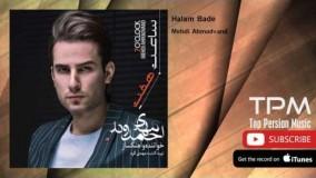 مهدی احمدوند ـ حالم بده