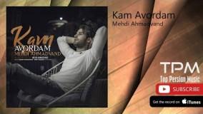 مهدی احمدوند ـ کم آوردم ـ آهنگ جدید