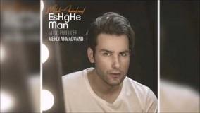 Mehdi Ahmadvand - Eshghe Man (New 2017) مهدی احمدوند - عشق من