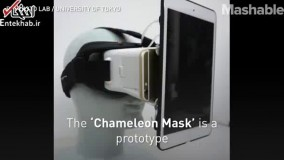 فیلم/ ماسک جایگزین انسان! / اختراعی که با آن همه جا خواهید بود