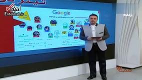 فیلم/ ایرانیان در سال 96 در گوگل چه چیزی جستجو کردند؟