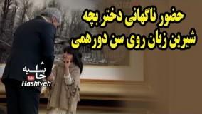 دختر بچه شیرین زبانی که روی سن برنامه دورهمی مهران مدیری را شوکه کرد