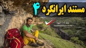 قسمت چهارم مستند ایرانگرد با موضوع دره شیرز در استان لرستان