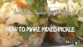 How to make mixed pickles - Torshi Makhloot - طرز تهیه ترشی مخلوط