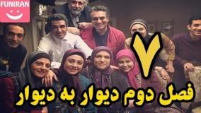 دانلود سریال دیوار به دیوار 2 ـ  قسمت هفتم