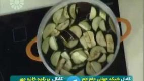 برنامه خانه مهر و آموزش تهیه ترشی بادمجان