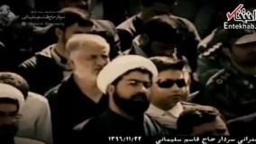 فیلم/ واکنش سردار سلیمانی به نامهنگاری های احمدی نژاد: متاسفم برای کسانی که پُز اپوزیسیون میگیرند