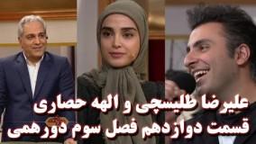 (برنامه دورهمی - با حضور علیرضا طلیسچی و الهه حصاری)