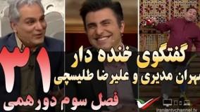 گفتگوی خنده دار مهران مدیری با علیرضا طلیسچی در دورهمی