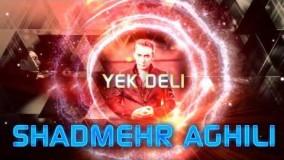 Shadmehr Aghili - Yek deli  | شادمهر عقیلی -  یک دلی