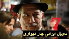 دانلود سریال چاردیواری قسمت7