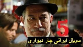 دانلود سریال چاردیواری قسمت 5