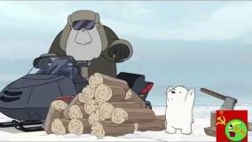 کارتون خرس های کله فندقی فصل دو