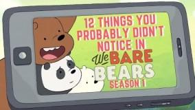 کارتون خرس های کله فندقی قسمت 12 فصل 1