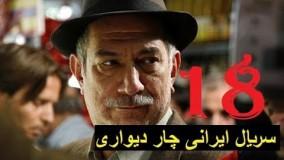دانلود سریال چاردیواری قسمت 18