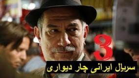 Cyrus Persian Tv - Serial Irani Char divari part 3 - سریال ایرانی چار دیواری قسمت ۳