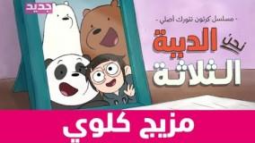 کارتون خرس های کله فندقی عربی