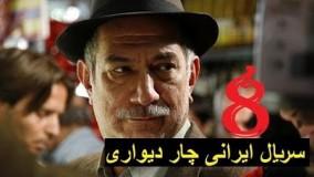 دانلود سریال چاردیواری قسمت8