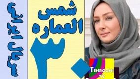 دانلود سریال  شمس العماره قسمت 30
