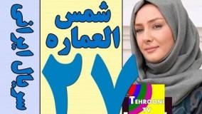دانلود سریال  شمس العماره قسمت27