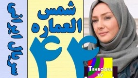 Serial Shamsolemareh Part 44 HQ  - سریال کمدی شمس العماره قسمت 44 با بازی هانیه توسلی