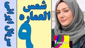 دانلود سریال  شمس العماره قسمت9