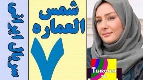 دانلود سریال  شمس العماره قسمت7