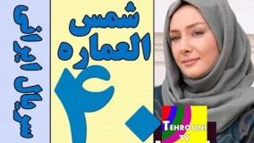 دانلود سریال  شمس العماره قسمت 40