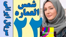 Serial Shamsolemareh Part 22 HQ  - سریال کمدی شمس العماره قسمت 22 با بازی هانیه توسلی
