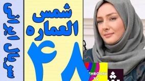 دانلود سریال  شمس العماره قسمت48