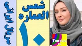 Serial Shamsolemareh Part 10 HQ  - سریال کمدی شمس العماره قسمت 10 با بازی هانیه توسلی
